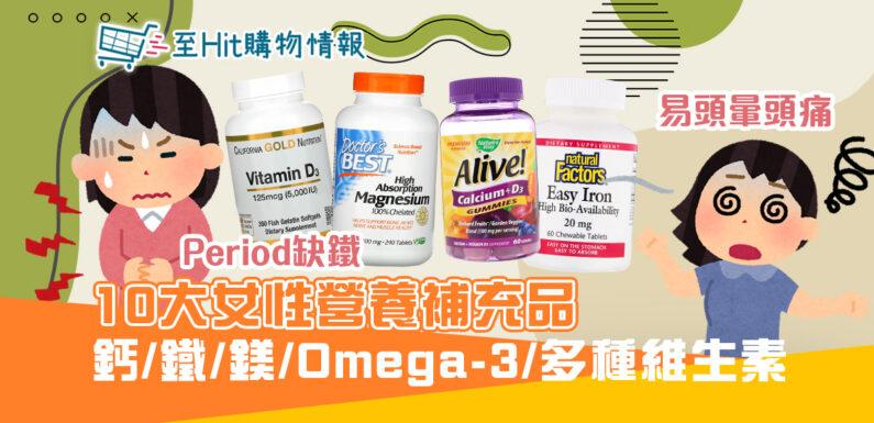 女性健康 必要 營養素  鈣+鐵+Omega-3等多種維生素