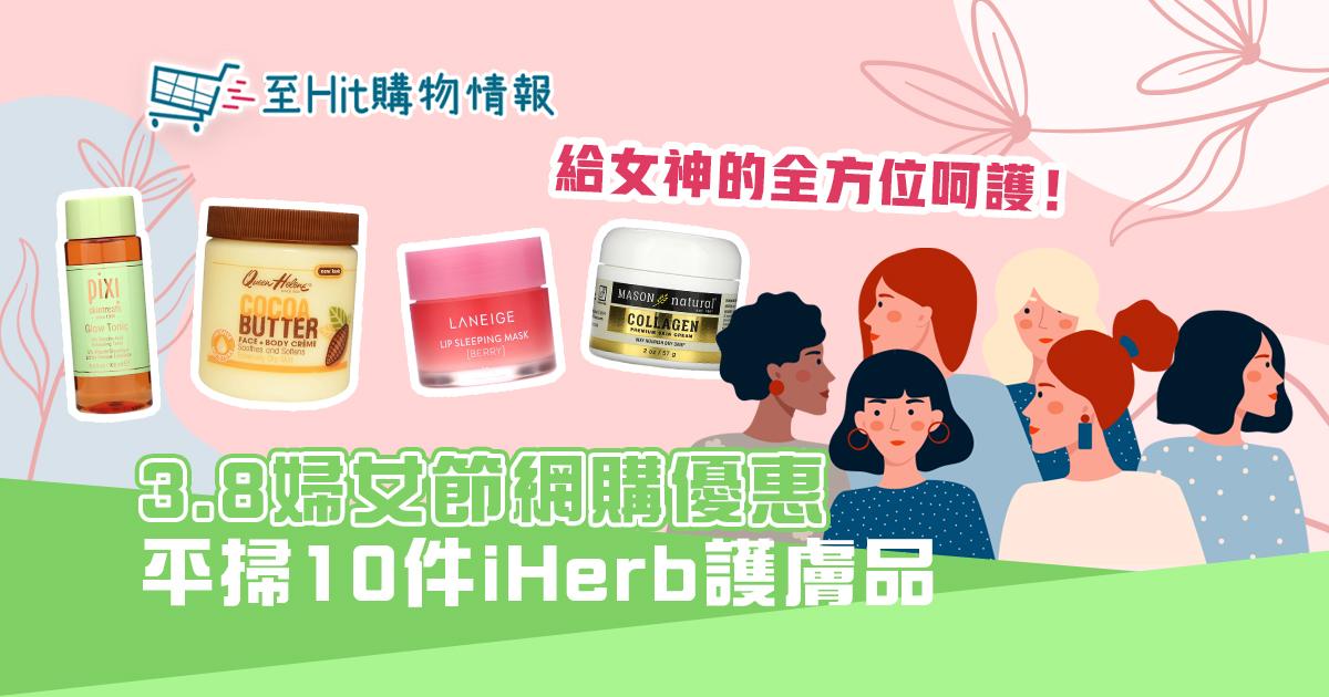 3.8 婦女節網購 優惠  快掃10件優惠護膚產品