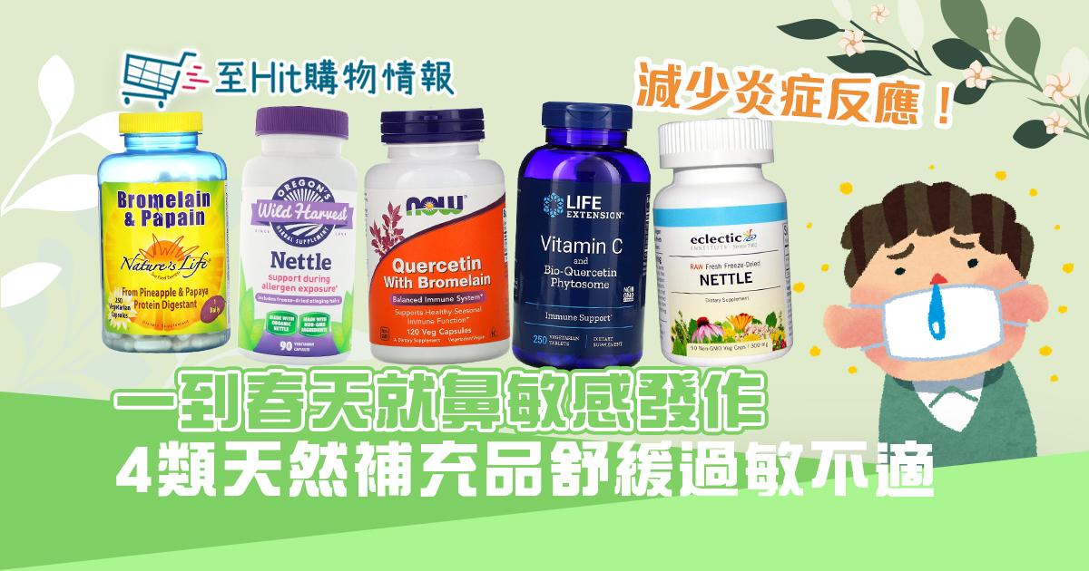 春天最易 鼻敏感 !4種天然補充品減輕 過敏