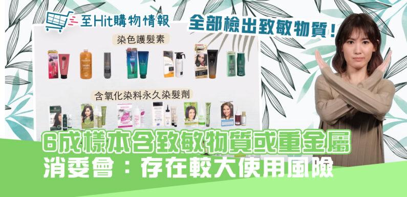 消委會 6成「天然」 染髮劑 含重金屬  附分數最高之選