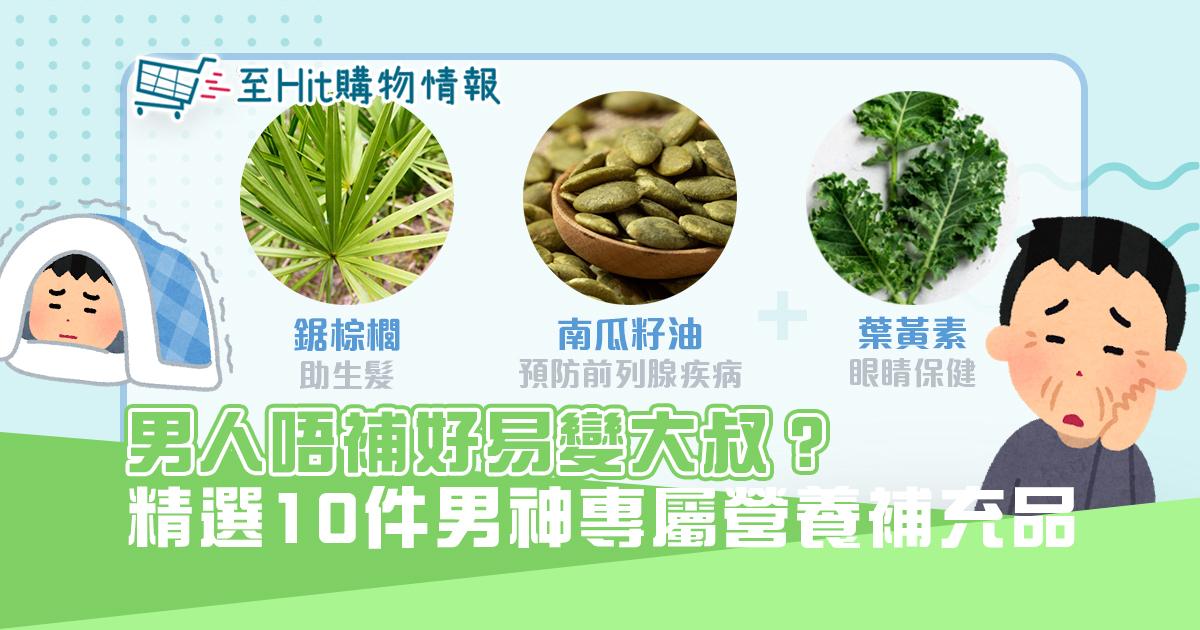 男人 唔補易變佬?精選10件 營養補充品