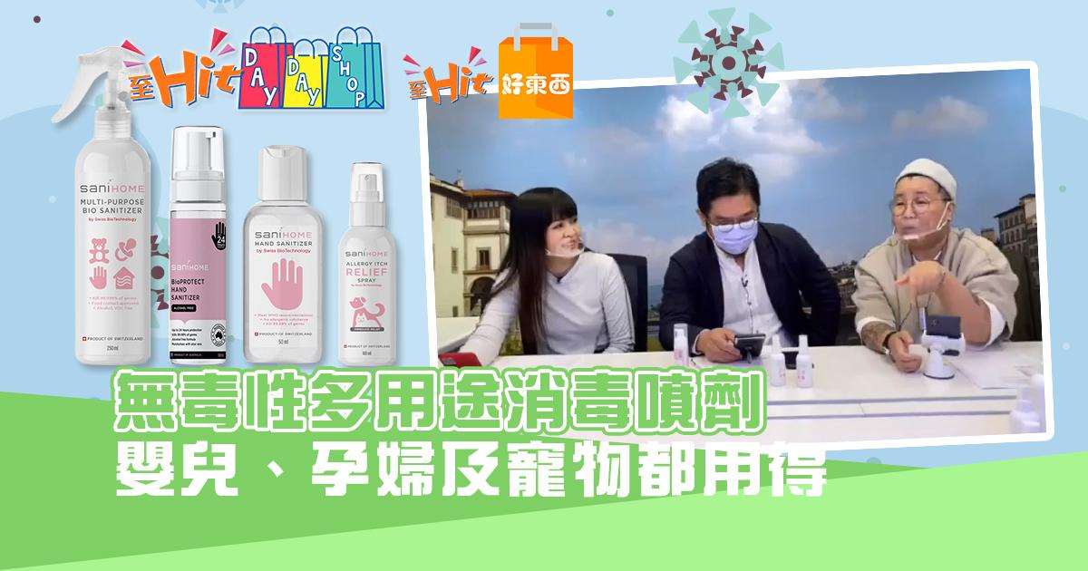 9款安全多用途 消毒用品  嬰幼兒及孕婦都用得|至Hit好東西