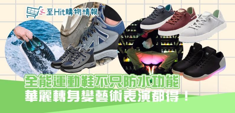 全能性 運動鞋 樣樣掂  防水 / 防破損 / 快乾 /  智能功能