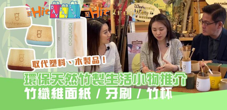 環保純天然 竹製 生活用品  竹纖維面紙 / 竹牙刷 / 竹杯 至Hit好品味