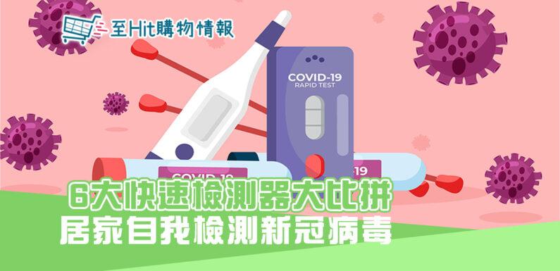 新冠肺炎|6大COVID-19 快速檢測器 大比拼