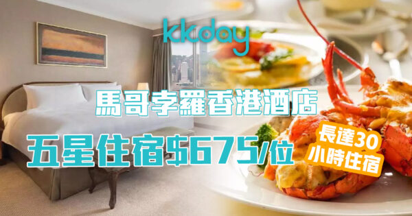 KKday 馬哥孛羅香港酒店 五星住宿連自助早餐、精緻下午茶、3道菜晚餐震撼優惠 龍蝦阿拉斯加蟹肉海鮮美酒盛宴