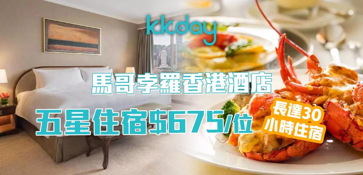 【KKday獨家17折】 馬哥孛羅香港酒店 五星住宿連自助早餐、精緻下午茶、3道菜晚餐震撼優惠  特價$1,210起 (15/3 晚上 10:00開售)