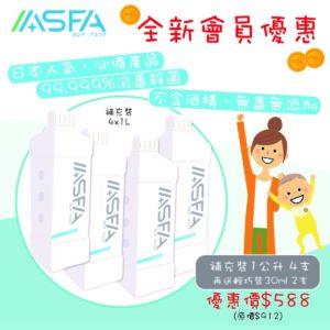 【限時優惠】$588購買ASFA分子 消毒噴霧 4公升(額外贈送30毫升輕巧裝2支)(原價$912)- 免運費*