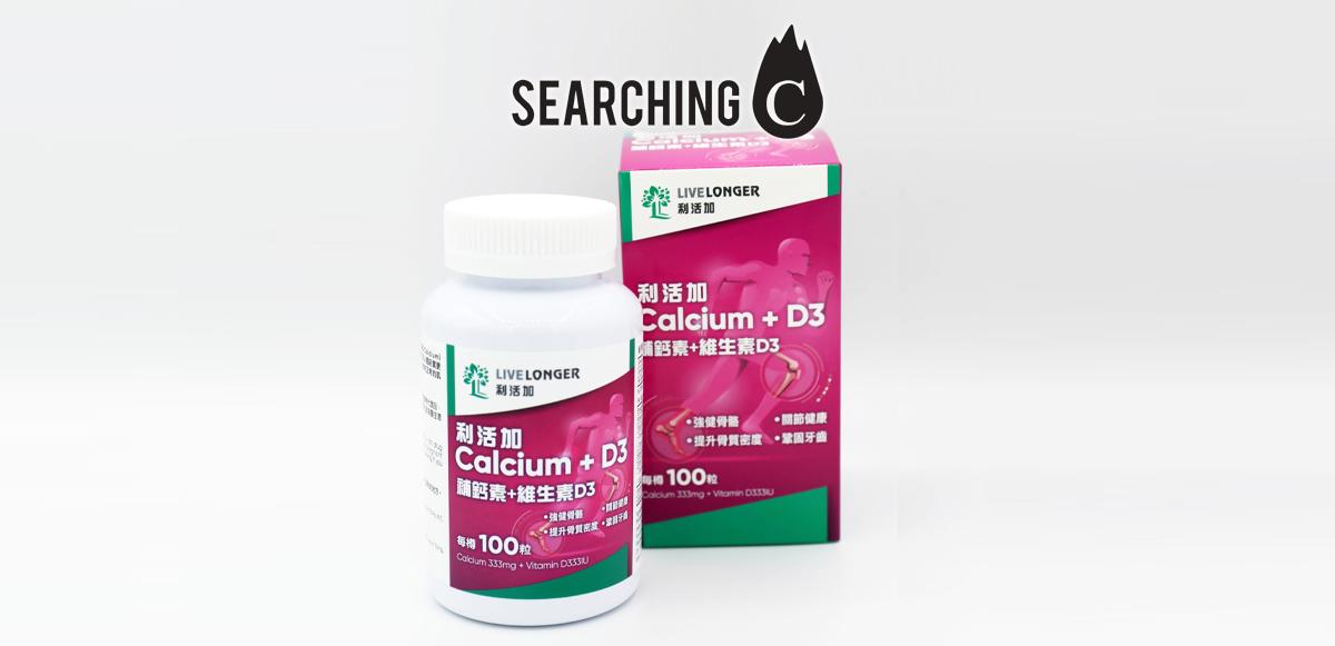 【驚喜價】購買澳洲 LiveLonger利活加 Calcium + D3 (原價:$238)