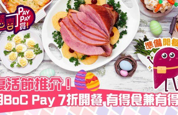 復活節推介! 用 BoC Pay 開餐,有得食兼有得慳