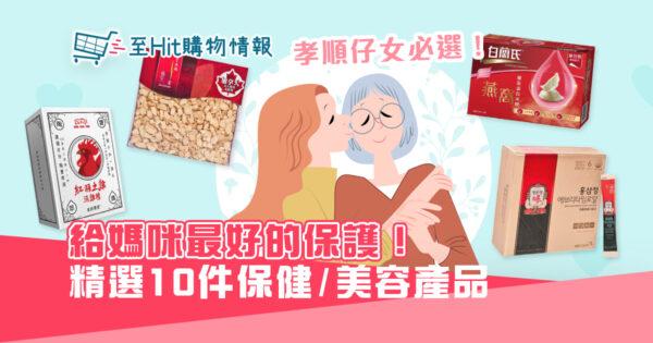 2021 母親節 送禮提案 保健品