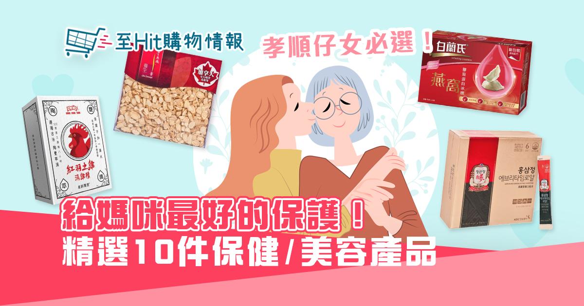 2021 母親節 送禮提案!必買健康產品幫媽媽保健康