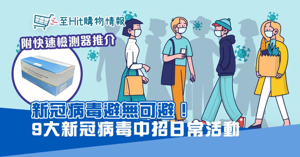 9大 新冠病毒 中招日常活動