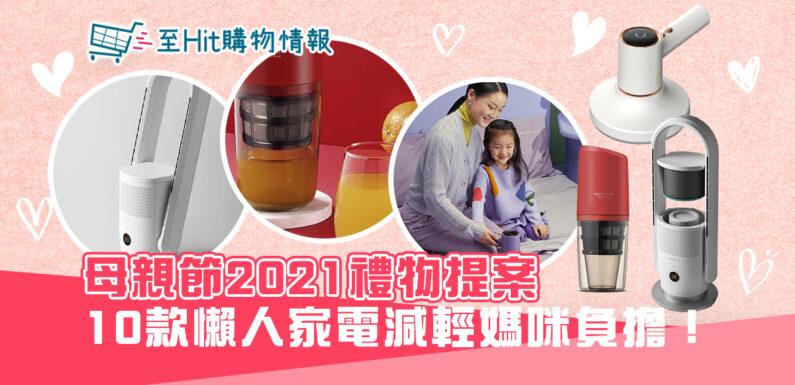 2021 母親節 送禮提案!媽媽最Buy 小家電 推薦