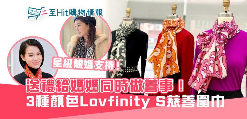 母親節送禮同時做善事!Vivienne Tam「 Lovfinity S 」系列慈善 圍巾