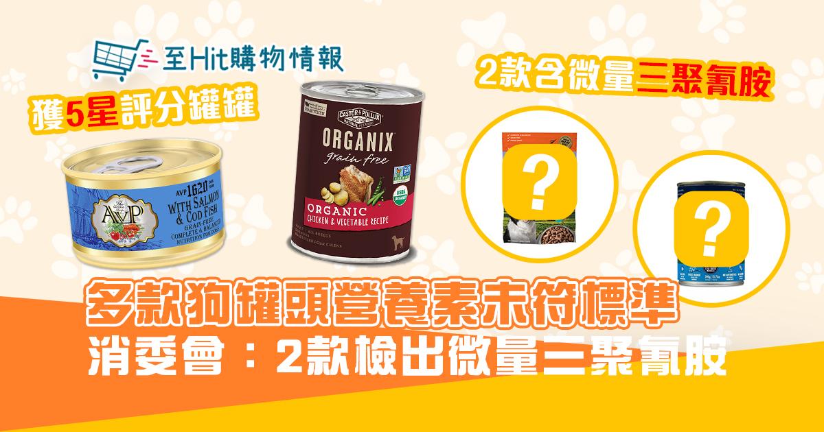 消委會| 狗罐頭 營養成分大公開  2款檢出微量三聚氰胺