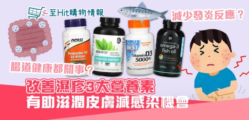 濕疹 發作 吃這些 營養素 !抗炎潤膚減少感染機會