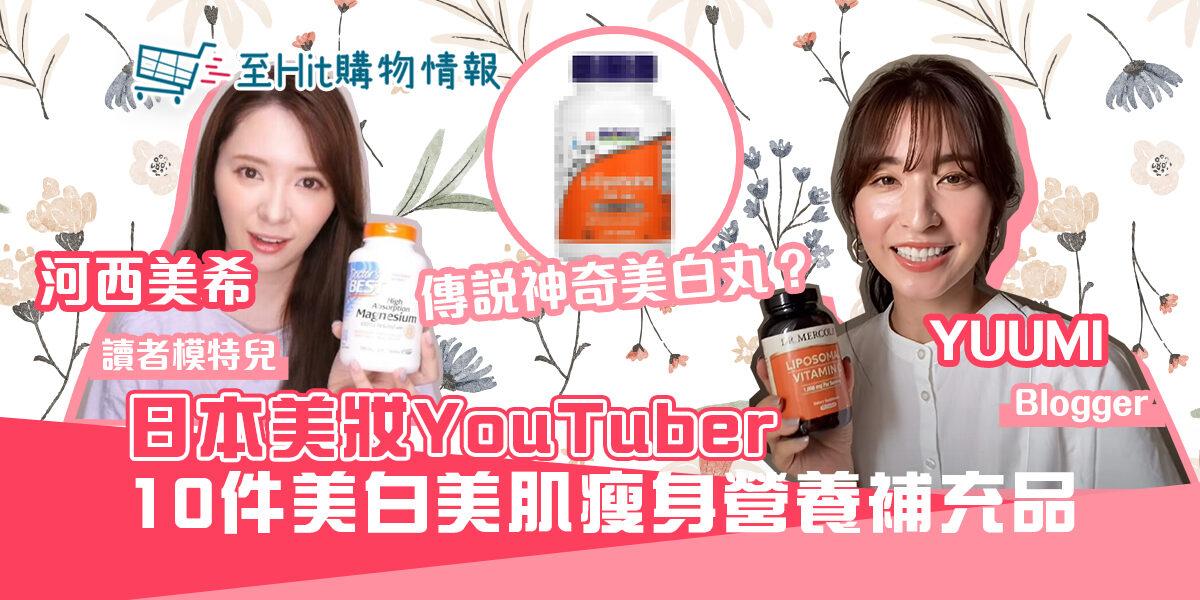 iHerb 日本美妝 補充品