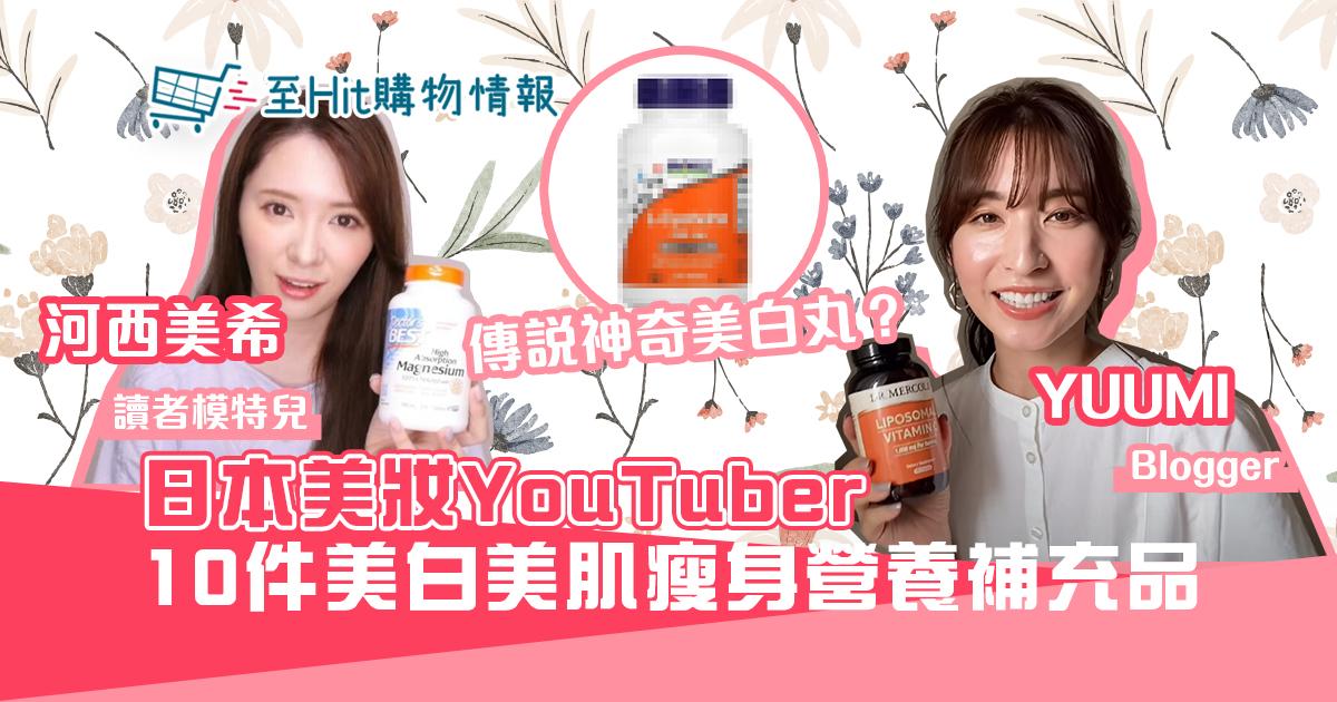 傳說神奇美白丸! 日本美妝 YouTuber 10大 補充品 推介