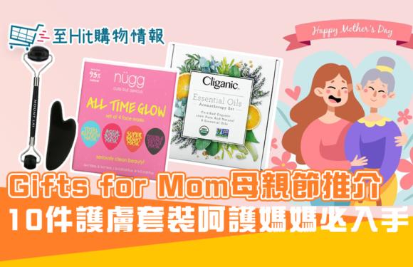 母親節 護膚 套裝提案10件iHerb寵愛媽媽之選