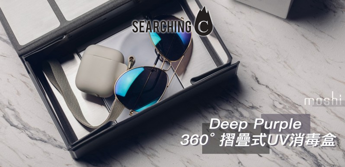 【早鳥優惠價】購買Moshi Deep Purple™摺疊式360°無死角 UV消毒 、收納盒(原價:$1,168起)
