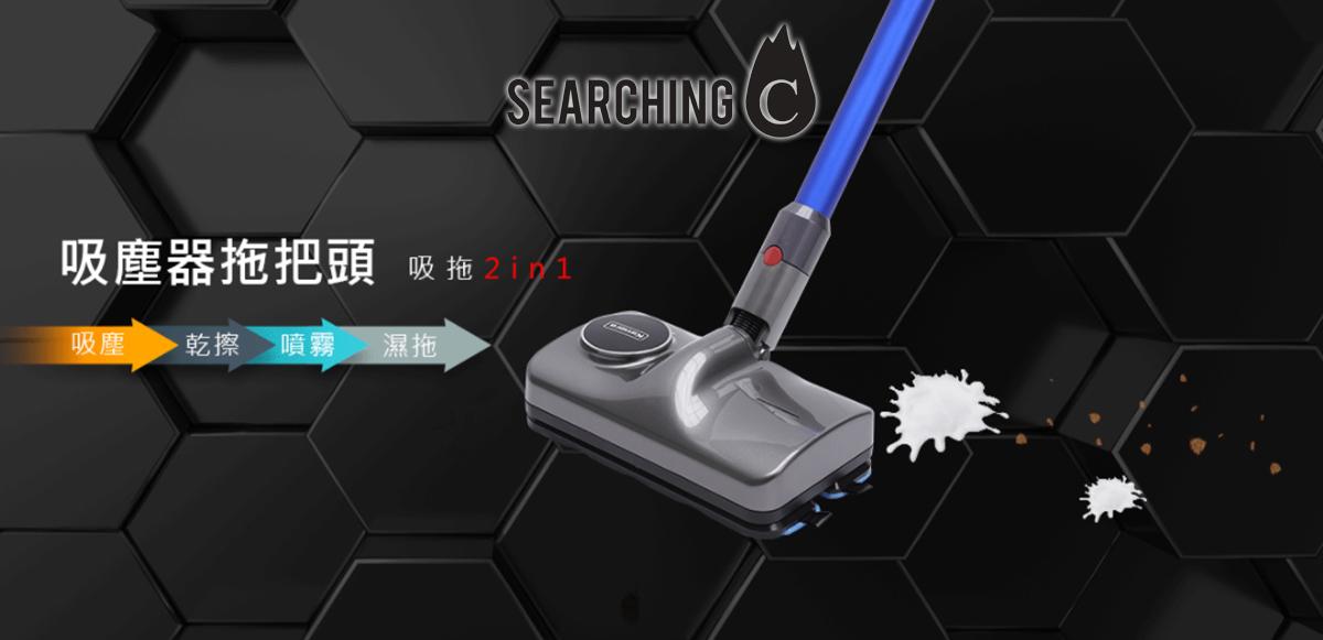 【驚喜價】購買Kamera吸拖二合一 電動拖把 頭Dyson吸塵器專用(原價:$1,410)