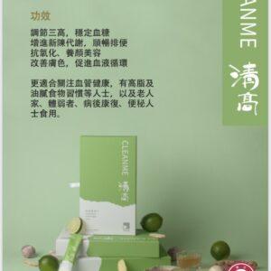 【限時優惠】清高 保健 果蔬汁 特價$380(原價$480)- 順豐到付*