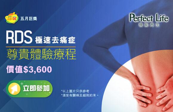 【5月巨獎】RDS極速去痛症尊貴體驗療程 價值$3,600