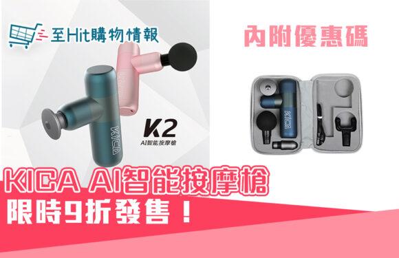 【限時優惠】Feiyu KiCA K2 筋膜 按摩槍 2色 (2代) 9折發售!