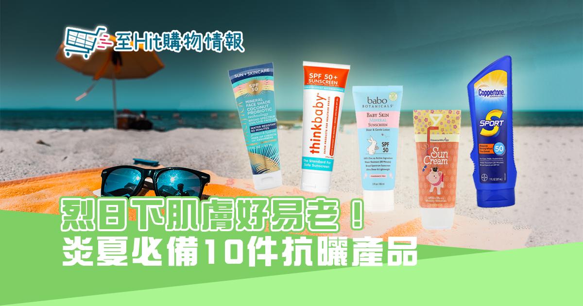 曬太多肌膚提早老化!10件 抗曬 產品迎炎夏