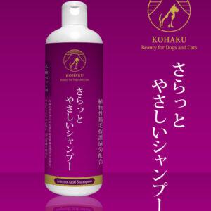 【限時優惠】KOHAKU こはく 琥珀 - 日本氨基酸乾爽柔和的猫狗用輕盈滋潤洗髮液 特價$288(原價$199)- 順豐到付*