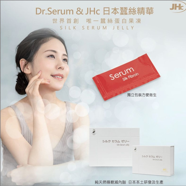日本健康研究所JHc蠶絲蛋白果凍 HK$673.00 |至Hit好CP