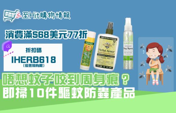 夏天畀蚊咬到周身痕?嚴選10件 驅蚊  防蟲 產品