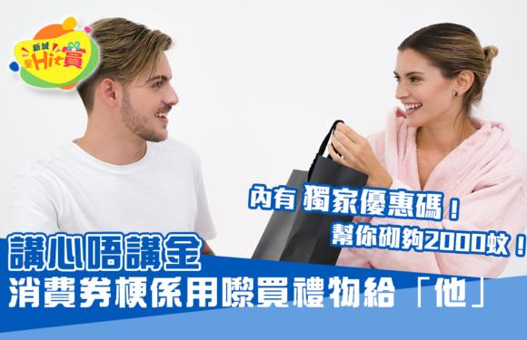講心唔講金 消費券梗係用嚟買禮物給「他」!