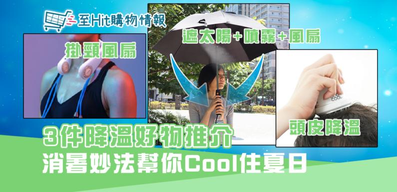體感溫度過40點 消暑 ? 3件好物幫你Cool住夏日