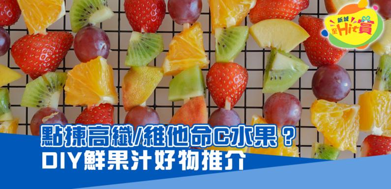 點揀高纖/維他命C 水果 ?在家炮製鮮 果汁 健康又消暑