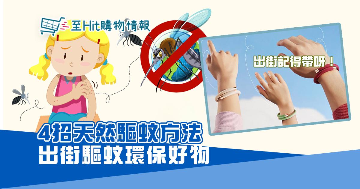 細數4大天然 驅蚊 法出街驅趕 蚊子 環保好物