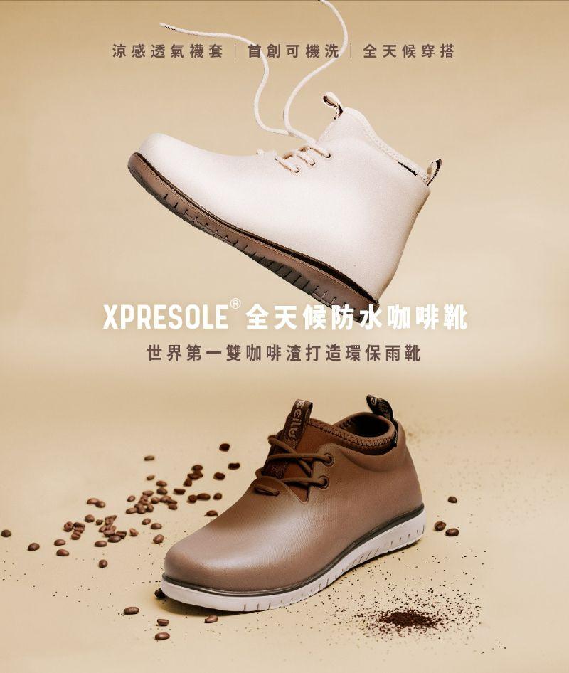 *早鳥集購* XpreSole® Panto 全天候防水咖啡靴 – 女裝 HK$ 598 – HK$ 698