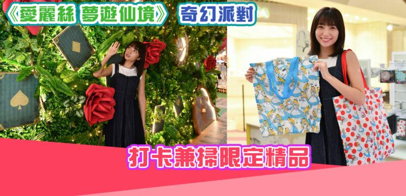 【假日好去處】  參加《 愛麗絲 夢遊仙境》奇幻派對 !