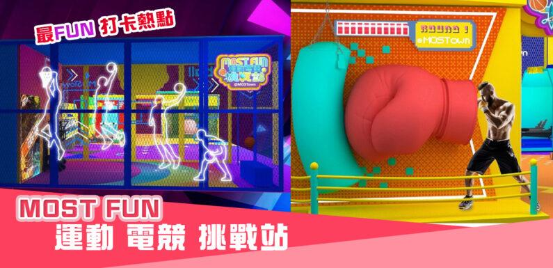 【假日好去處】 新港城中心「MOST FUN 運動 電競 挑戰站」