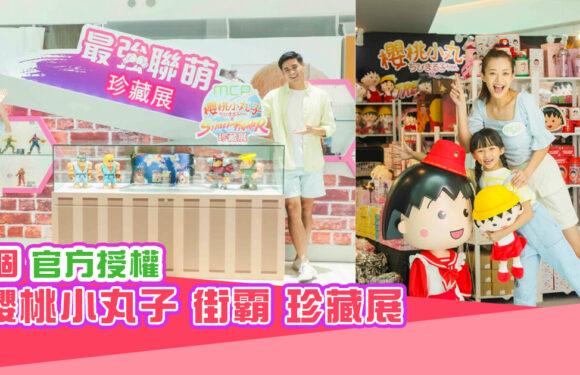 『假日好去處』MCP新都城中心呈獻:《 櫻桃小丸子 x Street Fighter最強聯「萌」》