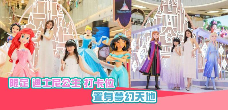 【假日好去處】 限定迪士尼 公主 打卡位 置身夢幻天地