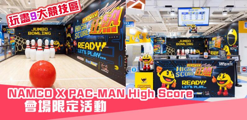 【假日好去處】 NAMCO X PAC-MAN High Score 會場限定活動