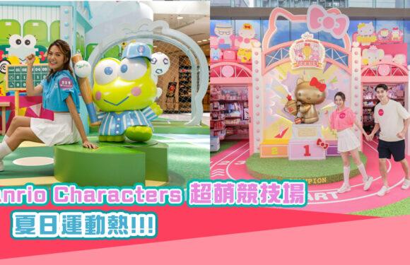 【假日好去處】 夏日運動熱!Sanrio Characters 超萌 競技 場