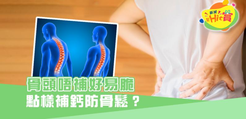 人人都會 骨質疏鬆 如何 補充 鈣質 至合適?