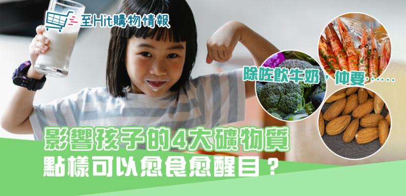 影響孩子的4大 礦物質 如何攝取至醒目?