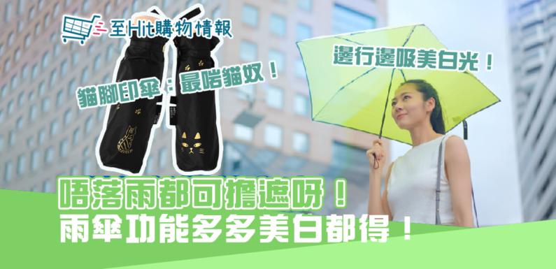 雨傘 功能多多美白都得!唔落雨都可擔遮呀!