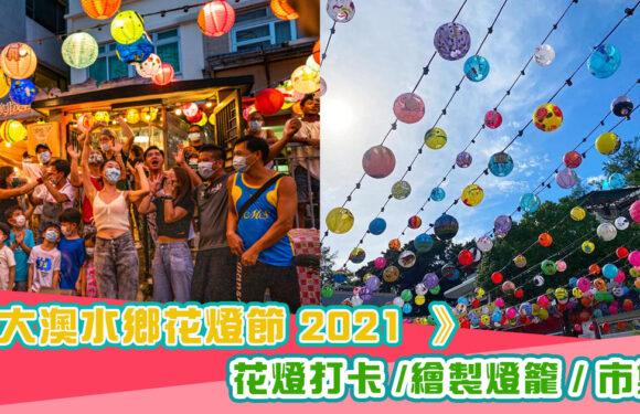 【假日好去處】大澳水鄉花燈節 2021開幕 逾千花燈任打卡 /繪製燈籠 / 市集