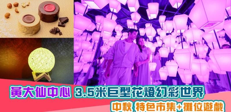 【假日好去處】黃大仙中心 3.5米巨型花燈幻彩世界 期間限定 中秋 特色市集+攤位遊戲