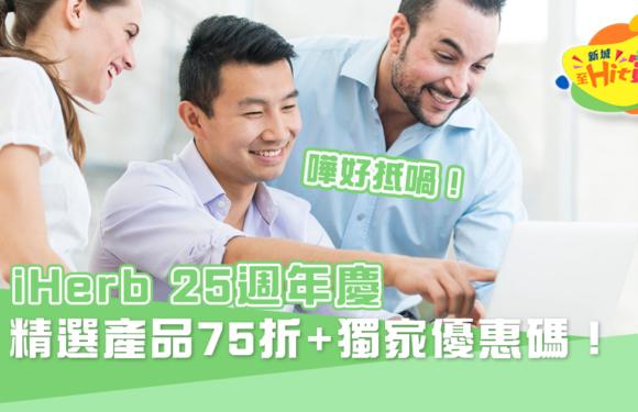 iHerb 25週年慶 9月每日精選產品75折+獨家優惠碼!